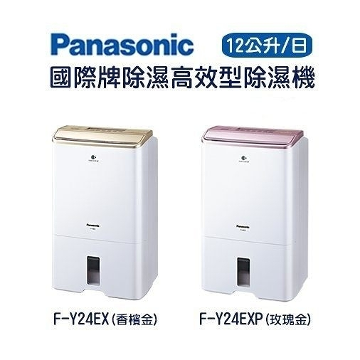 ★展示機出清品★Panasonic☆ 國際牌 12L 高效能 除濕機 F-Y24EX / F-Y24EXP *免運*
