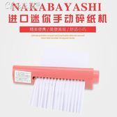 小型迷你手動碎紙機辦公家用文件紙張粉碎器櫻花粉「Chic七色堇」