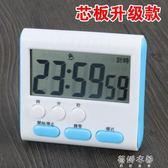 廚房定時器提醒器學生電子倒計時器秒表鬧鐘記番茄鐘時間管理   蓓娜衣都