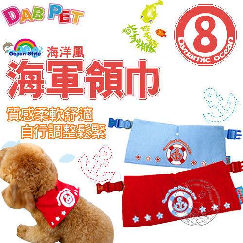 【培菓平價寵物網】《DAB PET》海洋風 8分 海軍領巾 (2款顏色)