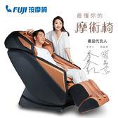 FUJI 智能摩術椅 FG-8000 智能感知 最懂你的按摩椅