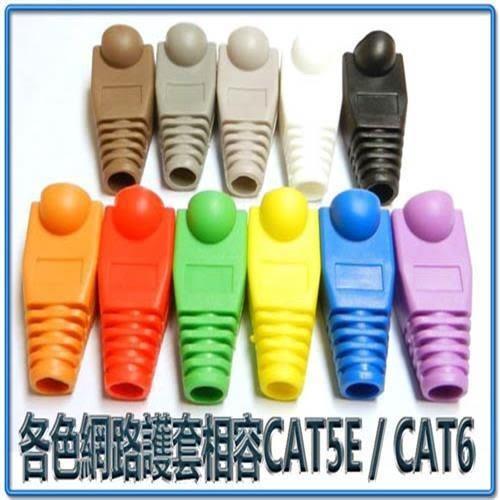 8P8C 網路接頭保護套 米白色10入