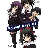 動漫 - School Days DVD VOL-1