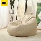 懶人沙發大豆袋現代簡約可拆洗榻榻米單人沙發椅