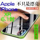【彩色防摔殼】Apple iPhone XR A2105 6.1吋 防震防摔 彩色軟套/保護套/背蓋/全包覆/TPU-ZY