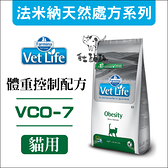 Vet Life法米納[VCO-7體重控制處方貓糧,5kg,義大利製](免運)