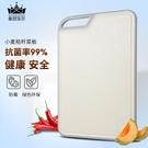 小麥秸稈雙面兩用切菜板塑料家用抗菌防霉日韓式切水果分類案砧板 設計師生活