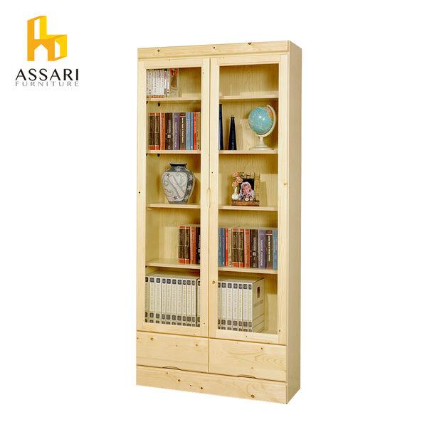 ASSARI-科爾溫松木雙門下抽3尺書櫃(寬83*深33*高184cm)