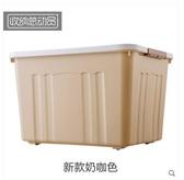 塑料收納箱 裝玩具衣服有蓋整理盒 (奶咖色)