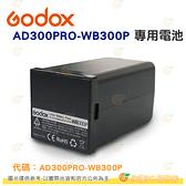 神牛 Godox AD300PRO-WB300P 鋰電池 公司貨 棚燈備用電池 AD300PRO 適用