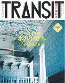 TRANSIT深度旅遊情報誌 NO.40:葡萄牙特集