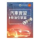 汽車實習-柴油引擎篇-最新版(第二版)-附MOSME行動學習一點通