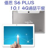 UNISCOPE優思 S6 PLUS 16G 4GLTE 10.1吋 通話平板 免運費6期0利率 贈側掀皮套 保護貼 空機