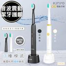 免運【KINYO】DC彩鑽靓白音波震動電動牙刷(ETB-830)磁懸浮馬達