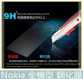Nokia 手機全機型 鋼化玻璃膜 螢幕保護貼 0.26mm鋼化膜 2.5D弧度 9H硬度