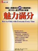 (二手書)魅力滿分:掌握人際關係的10大關鍵態度,提升待人處世的頂尖智慧