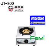 【fami】喜特麗 傳統台爐 JT 200 銅鑄大爐頭設計火力強 套房、火鍋、泡茶 (不鏽鋼)