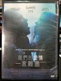 影音專賣店-P07-327-正版DVD-電影【我們的愛情一言難盡】-尼可拉斯霍特 蕾雅柯絲塔
