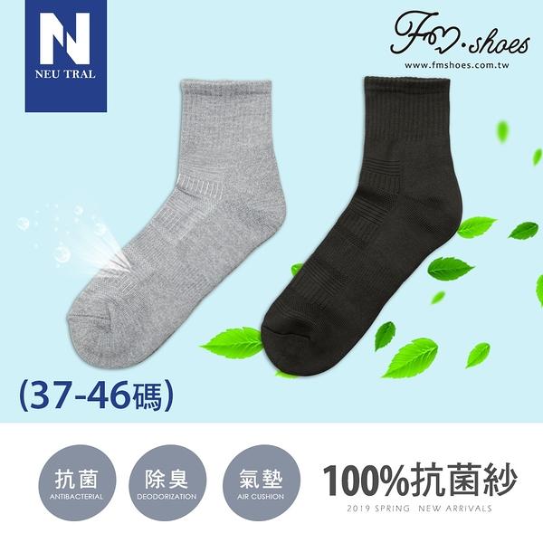 襪.NeuTral-抗菌除臭四分氣墊襪男-9成仰菌-FM時尚美鞋-Neu Tral.Last spring
