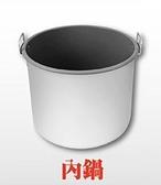 內鍋賣場 日象牌 35人份立體保溫電子鍋內鍋 ZOR-8535內鍋 / ZOR8535內鍋 6.3L超大容量