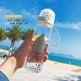 塑料杯韓式彈跳蓋透明提繩運動塑料水瓶男女帶蓋茶隔便攜防漏太空水杯子 快意購物網