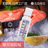 美德時高精度專業冰箱溫度計家用冰櫃專用溫度計 帶吸盤方便好用