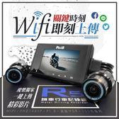 飛樂 Philo Discover R5【送16G↗】前後雙錄 電子後視鏡 機車行車紀錄器 優MS276WG