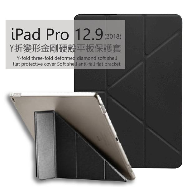 變形金剛 Y折皮套 iPad pro 12.9 2018 A1876 A2014 A1895 A1983 智能喚醒皮套 硬殼 保護套 支架 透明