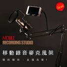 預購【吉米凱文】REM直播神器 麥克風固定支架 移動錄音棚 防噪網手機夾子(G162)