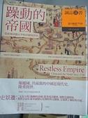 【書寶二手書T7/歷史_JDU】躁動的帝國:從乾隆到鄧小平的中國與世界_文安立