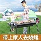 燒烤架 原始人燒烤爐戶外5人以上木炭燒烤架全套家用野外工具碳肉爐子3【快速出貨】