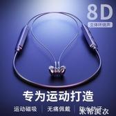 運動無線藍芽耳機雙耳5.0入耳頭戴式頸掛脖式跑步安卓蘋果通用超小型適用于iphone小米 米希美衣
