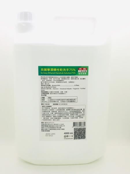 【醫博士】克菌寧酒精性乾洗手液75% 4L (綠茶)