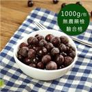 進口急凍莓果-野生藍莓1公斤/包