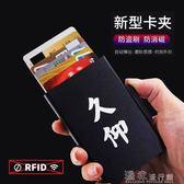 男卡包 RFID男士自動卡包NFC屏蔽卡套防盜刷防消磁金屬錢夾超薄銀行 『獨家』流行館