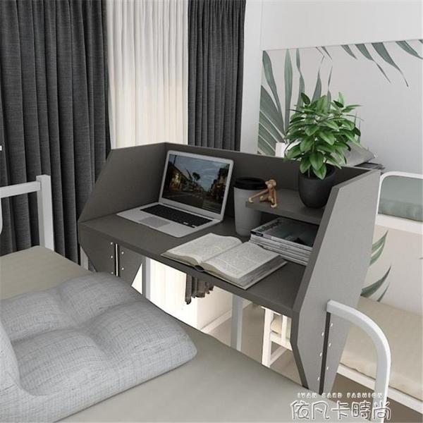 N家床側電腦桌宿舍神器床上書桌懸空桌子上鋪神器懶人桌學習桌子QM 依凡卡時尚