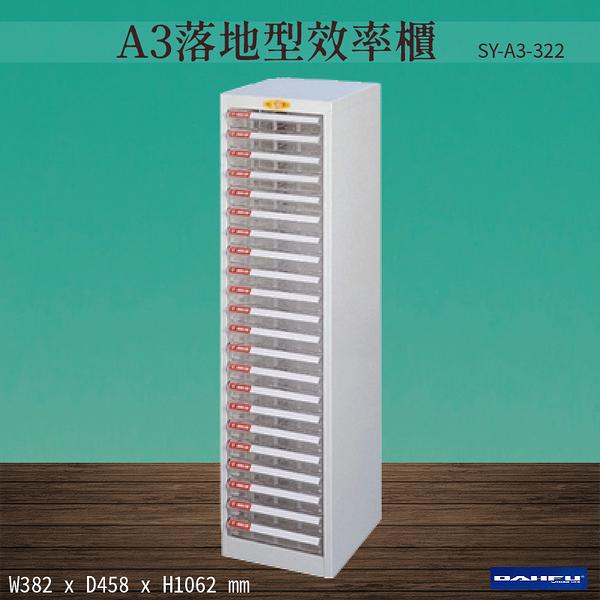 【台灣製造-大富】SY-A3-322 A3落地型效率櫃 收納櫃 置物櫃 文件櫃 公文櫃 直立櫃 辦公收納