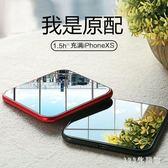 無線充電器 蘋果x手機專用iphone x手機iphone xs max快充xr萬能通用LB4547【123休閒館】
