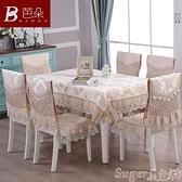 桌布桌布布藝歐式餐桌布椅套椅墊套裝茶幾長方形椅子套罩現代簡約家用  【618 大促】