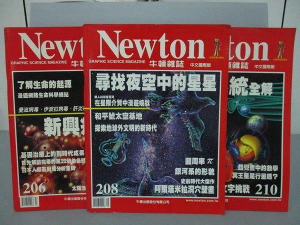 【書寶二手書T9/雜誌期刊_QEP】牛頓_206~210期間_3本合售_尋找夜空中的星星等