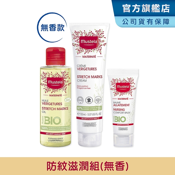 預防細紋保濕組( 孕膚油+孕膚霜+哺乳照護膏(無香) 慕之恬廊 Mustela