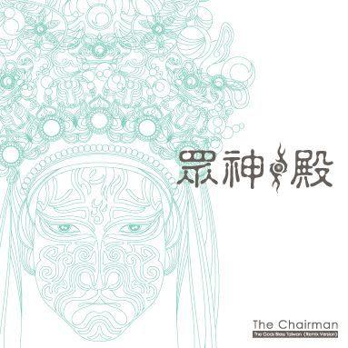 董事長樂團 眾神殿 CD (音樂影片購)