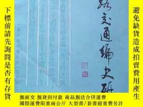 二手書博民逛書店罕見公路交通編史研究(總12、14期二本合售)Y175334 出