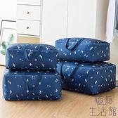 牛津布裝棉被子收納袋手提防潮行李箱整理袋【極簡生活】