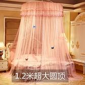 蚊帳 吊頂圓頂公主風加密蚊帳雙人家用1.5米床落地吸頂免安裝【快速出貨八折優惠】