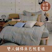 【經典格紋-深灰】100%精梳棉 雙人鋪棉床包枕套組 不含被套 5*6.2 台灣製