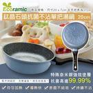 韓國Ecoramic 鈦晶石頭抗菌不沾單把湯鍋 20cm (限宅配出貨)