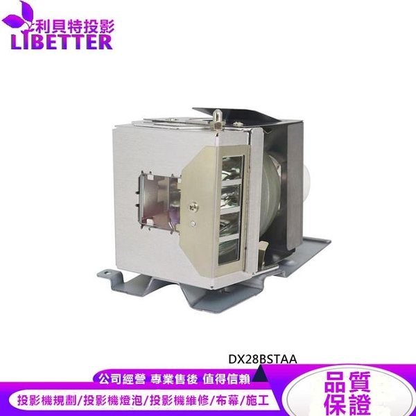VIVITEK XX5050002200 副廠投影機燈泡 For DX28BSTAA