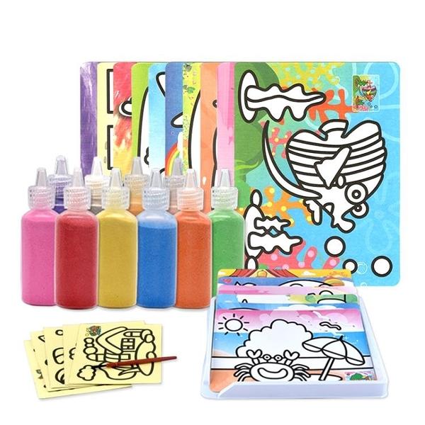 沙畫兒童彩沙Diy手工畫女孩玩具繪畫幼兒園填色畫塗鴉畫沙畫套裝 滿天星