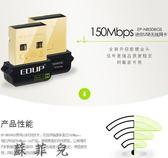 無線網路卡USB無線網卡免驅